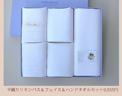 ヨーロッパスタイル平織りタオルセット