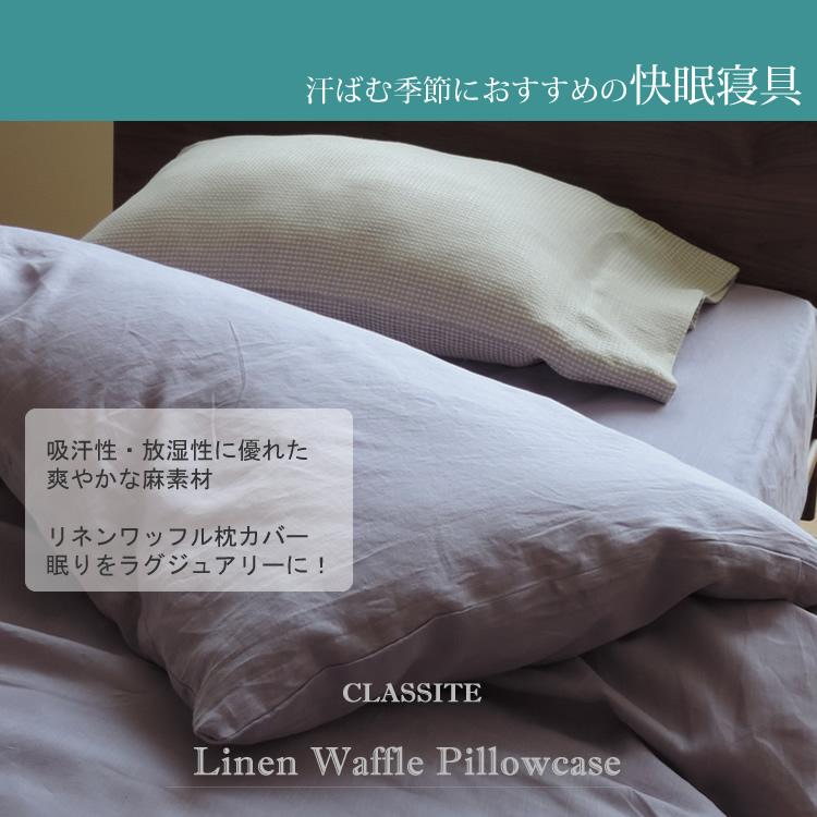 ワッフル枕カバー